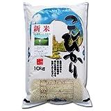 愛知県 白米 こしひかり 10kg 平成26年産