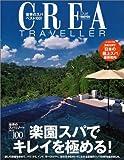 Crea due traveller―楽園スパでキレイを極める! 「世界のスパリゾート」BEST100 WORLD SPA PARADISE!