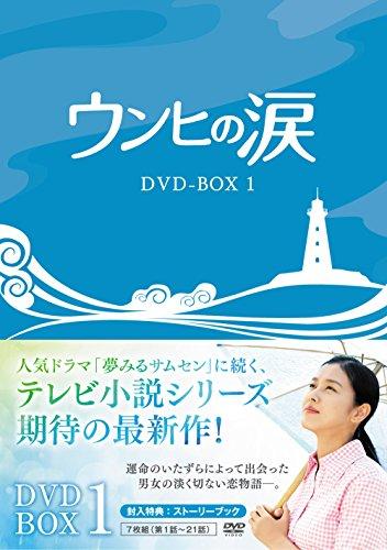 ウンヒの涙 DVD-BOX1 -