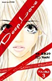 Deep Love アユの物語 分冊版(3) (別冊フレンドコミックス)