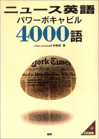 ニュース英語パワーボキャビル4000語