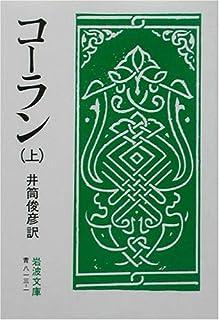 コーラン 上   岩波文庫 青 813-1