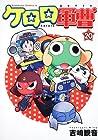 ケロロ軍曹 第20巻 2010年02月26日発売