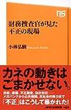 財務捜査官が見た 不正の現場 (NHK出版新書 428)