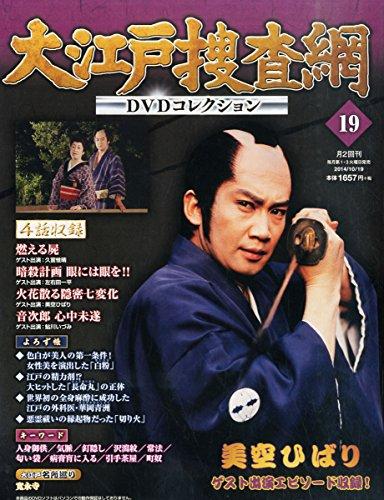 大江戸捜査網 DVDコレクション 2014年 10/19号 [分冊百科]