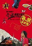 関口知宏の中国鉄道大紀行 最長片道ルート36,000kmをゆく 春の旅 決定版 4枚組BOX