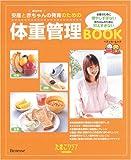 安産とおなかの赤ちゃんの発育のための体重管理BOOK―安産のために増やしすぎない赤ちゃんのために抑えすぎない (ベネッセ・ムック―たまひよブックス)