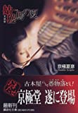 文庫版 姑獲鳥の夏 (講談社文庫)