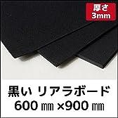 リアラボード 黒 3mmx600mmx900mm