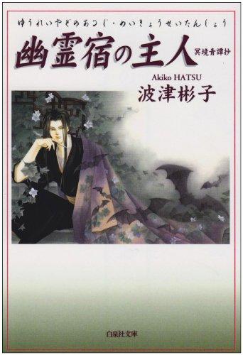 幽霊宿の主人(あるじ)―冥境青譚抄 (白泉社文庫)