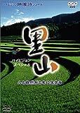里山〜人と自然がともに生きる [DVD]  加藤登紀子 (NHKエンタープライズ)