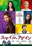 スマイル、アゲイン[DVD]