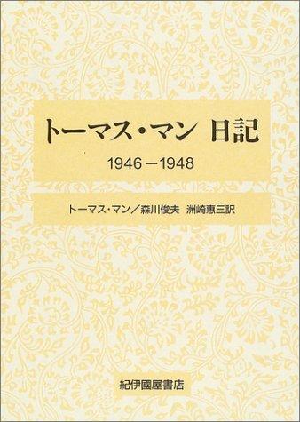 トーマス・マン日記 1946‐1948