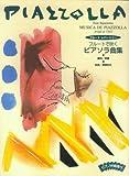 フルートレパートリー フルートで吹く ピアソラ曲集 【ピアノ伴奏譜付】