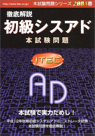 徹底解説初級シスアド本試験問題〈2001春〉 (本試験問題シリーズ)