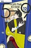 5時から9時まで 12 きゅんきゅん極上VOICE ドラマCD付き限定 (小学館プラス・アンコミックスシリーズ)