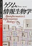 ゲノム情報生物学―BioinformaticsとInformation Biology (ポストシークエンスのゲノム科学)