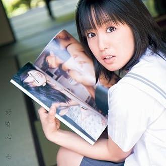 好奇心 七海なな [DVD]