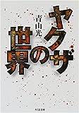 ヤクザの世界 (ちくま文庫) -