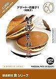 創造素材 食シリーズ(60)デザート・お菓子1(和菓子)