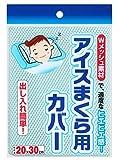サンコー アイス枕 アイス枕用カバー グリーン AE-69