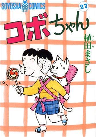 コボちゃん (27) (Soyosha comics)