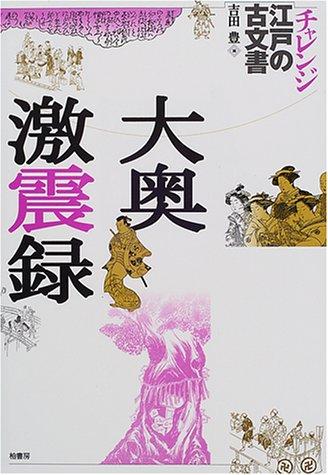 大奥激震録—チャレンジ江戸の古文書