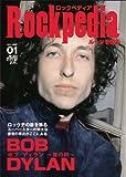 ROCKPEDIA ルーツを探る ボブ・ディラン 音の絆 [DVD]