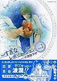 …すぎなレボリューション 3 (モーニングワイドコミックス)