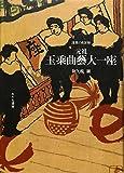 Ganso, tamanori kyokugei oichiza: Asakusa no misemono (Japanese Edition)