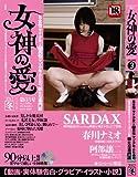 別冊秘性 女神の愛 第三号 (SANWA MOOK 別冊秘性)