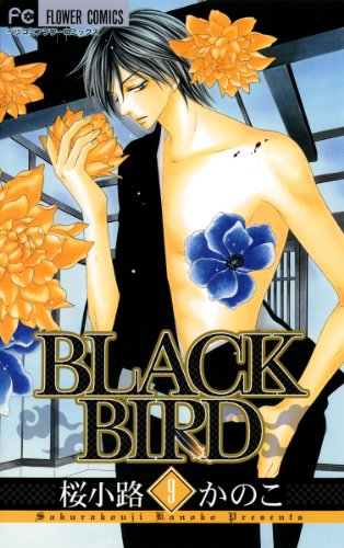 BLACK BIRD(9) BLACK BIRD (フラワーコミックス)