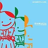日本晴れのうた~ハミングしたい時代劇音楽集~