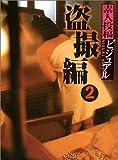 素人投稿ビジュアル 盗撮編〈2〉 (マドンナメイト文庫)