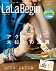 LaLaBegin (ララビギン) 2015 SUMMER [雑誌]
