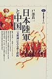 日本陸軍と中国 (講談社選書メチエ)