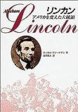 リンカン―アメリカを変えた大統領