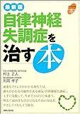 最新版 自律神経失調症を治す本 (よくわかる本)