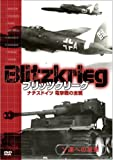 ブリッツクリーグ ナチスドイツ 電撃戦の全貌 ソ連への攻撃 [DVD]