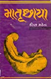img - for          (Matruchhaya) book / textbook / text book