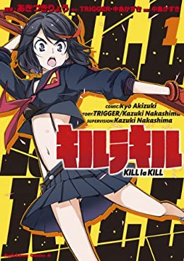 キルラキル(1) (角川コミックス・エース)
