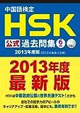 中国語検定 HSK 公式 過去問集 6級 (2013年度版) CD付