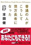 本田健さんの一冊