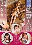 美少女排泄 塗糞人形 【CRZ-217】 [DVD]