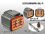 12P090型DL防水シリーズFコネクタ/12P090WPK-DL-F