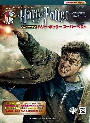 アルト・サックス ハリー・ポッター スーパーベスト(参考演奏+カラオケCD付き)