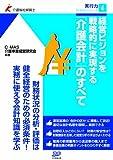 経営ビジョンを戦略的に実現する「介護会計」のすべて (介護福祉経営士 実行力テキストシリーズ) C−MAS介護事業経営研究会編著