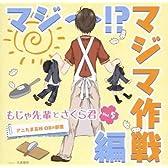 アニたまどっとコム 「もじゃ先輩とさくら君」ラジオCD Vol.5 アニたま高校 OBの部屋 ~マジ~!?マジマ作戦編~