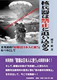 核兵器は禁止に追い込める: 米英密約「原爆は日本人に使う」をバネにして
