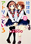 放課後アトリエといろ (2) (単行本コミックス)